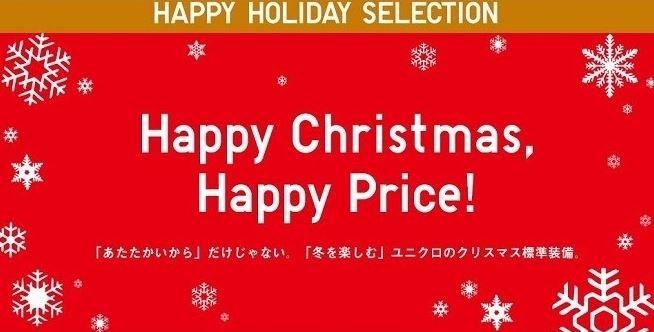 しまむら GU ユニクロのクリスマスデートコーデ特集!その2