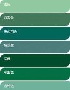 成人式の振袖2015!人気やおすすめは?緑編!その1