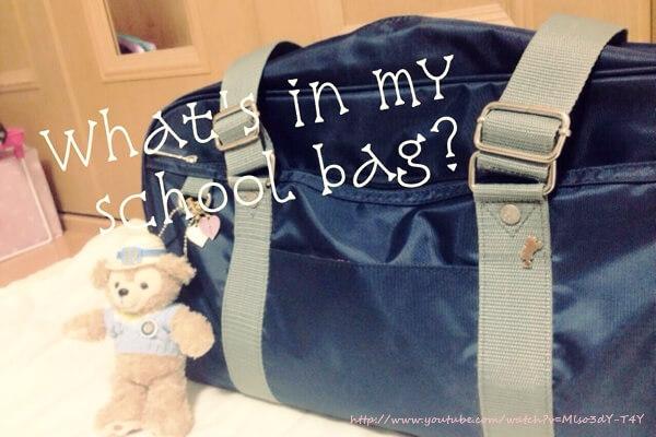 高校生(JK)のスクバアレンジ!指定の普通のスクールバッグでもこんなにかわいい!その2